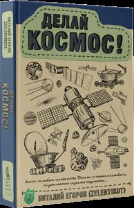 Книга Делай космос Виталий Егоров
