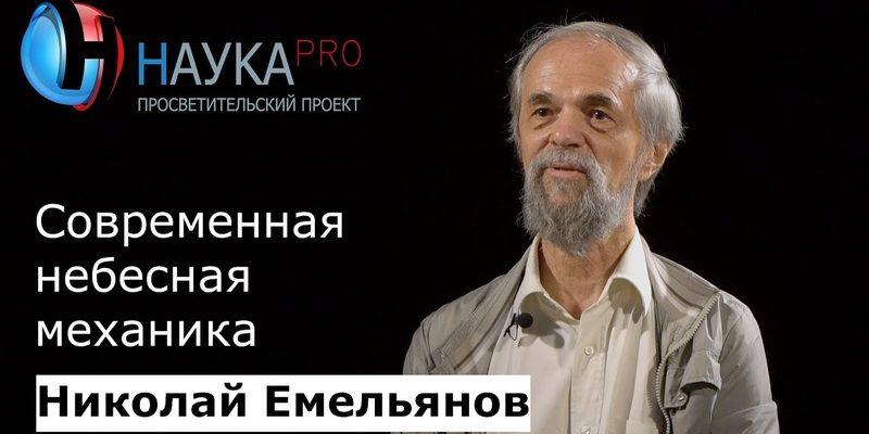 Николай Емельянов. НаукаPRO