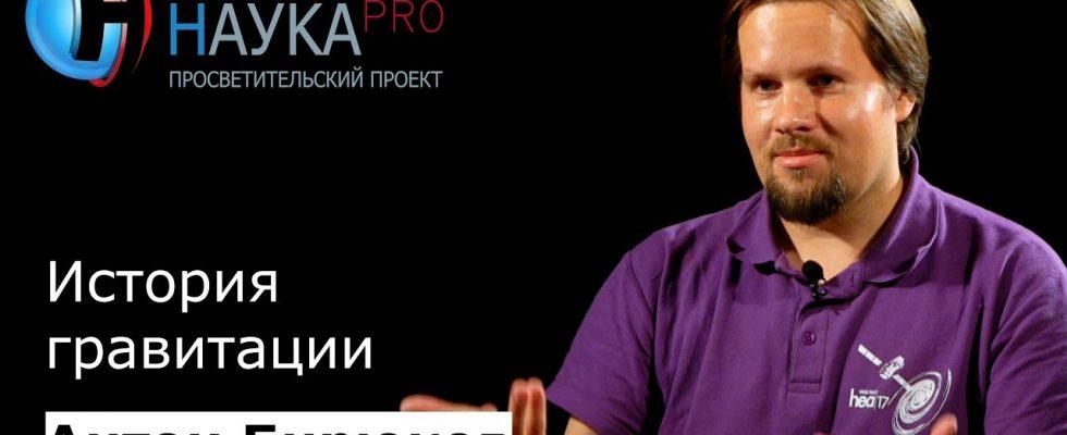 История гравитации Антон Бирюков