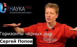 НаукаPRO Сергей Попов
