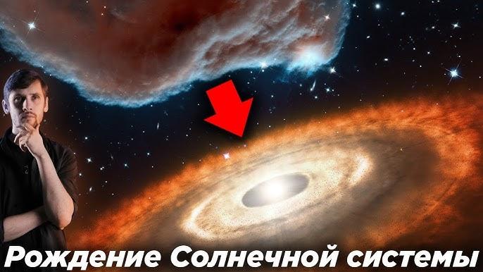 Рождение Солнечной системы Космос Просто