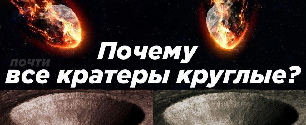 Почему все кратеры круглые? (почти)