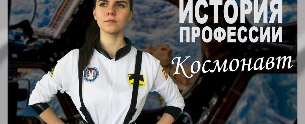 Как появилась профессия космонавта