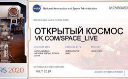 Открытый космос билет на Марс