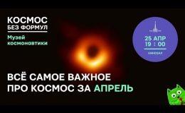 Космический апрель Виталий Егоров