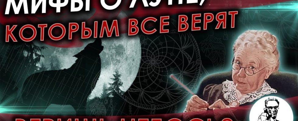 Мифы о Луне, которым все верят