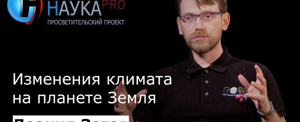 НаукаPRO Леонид Зотов