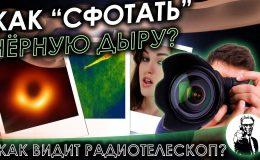 Как сфотать чёрную дыру? Как видит радиотелескоп?