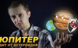 Юпитер - щит Земли от астероидов? DS Astro