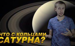 Что происходит с кольцами Сатурна? Противостояние. Эффект Зелигера
