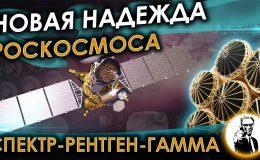 Спектр-РГ — новая надежда Роскосмоса