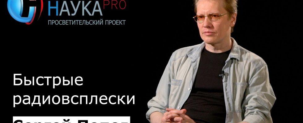 Быстрые радиовсплески, Сергей Попов