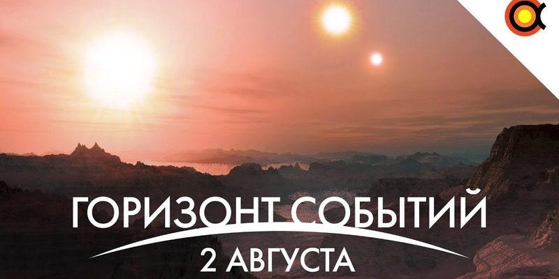 Дайджест космических новостей за неделю 26 июля-2 августа