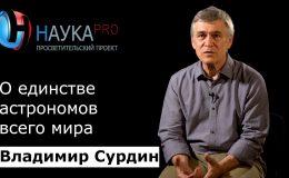 Владимир Сурдин о единстве астрономов всего мира