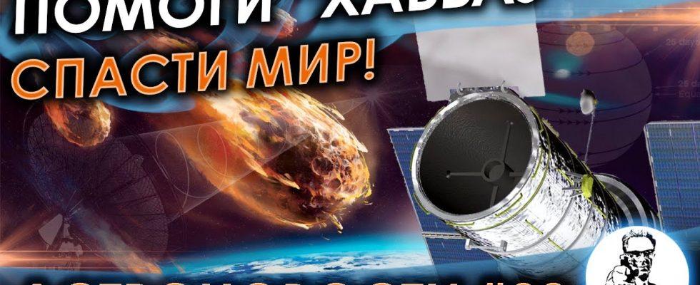 Помоги Хабблу спасти мир!