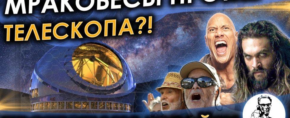 Мракобесы против телескопа?