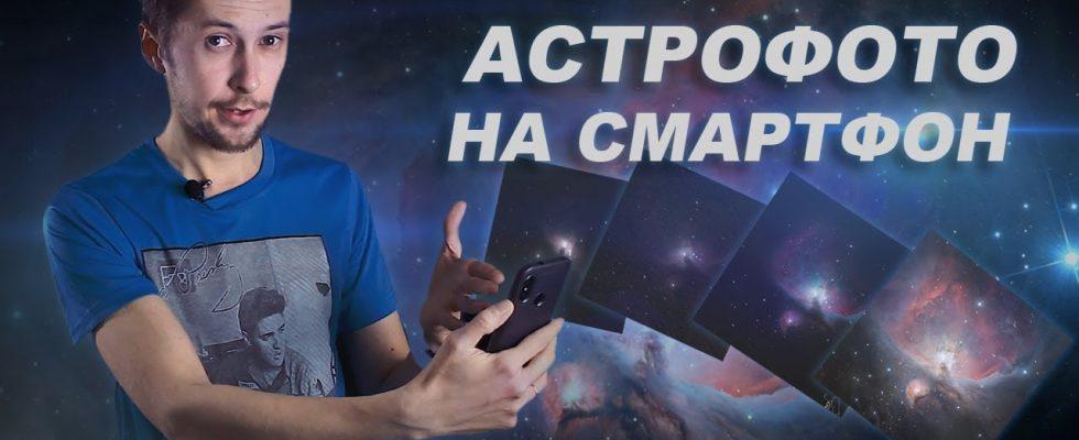 Фотографируем космос на телефон. Реально ли?