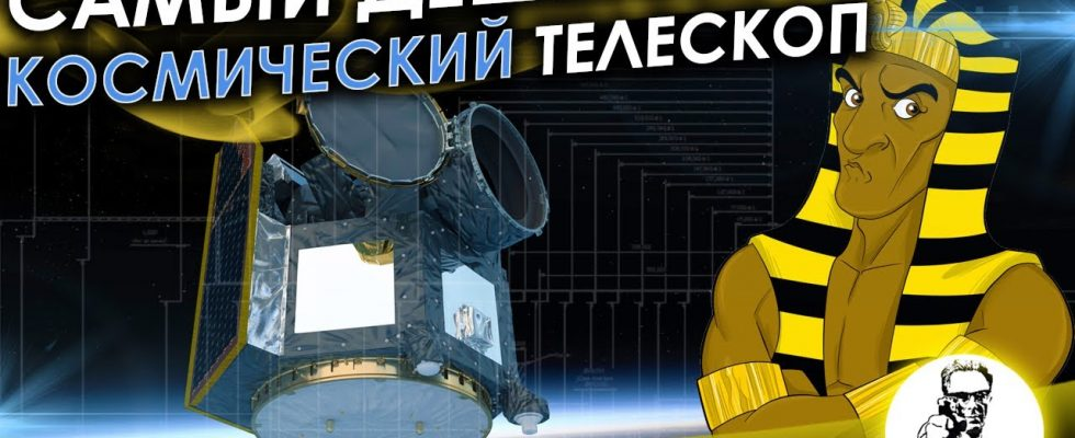 Самый дешёвый космический телескоп