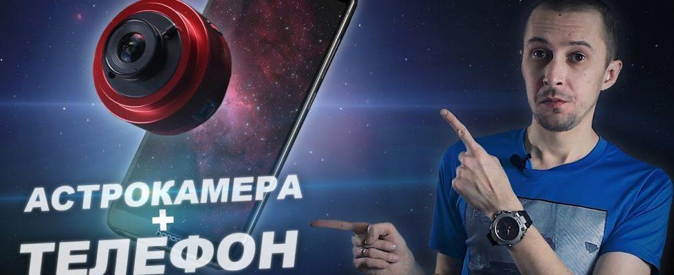 ASICAP — управляй своей астрокамерой через смартфон [ШКОЛА АСТРОНОМОВ #18]