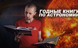 Годные книги о космосе. Что можно почитать об астрономии и космонавтике? (Актуально в новогодние праздники!)