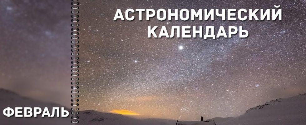 Астрономический календарь: февраль 2020