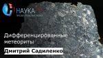 Дифференцированные метеориты