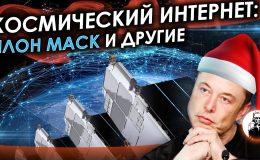 Космический интернет: Илон Маск и другие