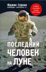 Последний человек на Луне Юджин Сернан