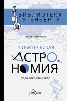 Любительская астрономия Ирина Позднякова