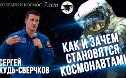 Как и зачем становятся космонавтами? Сергей Кудь-Сверчков