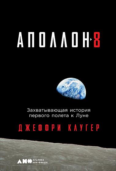 """""""Аполлон-8"""" Захватывающая история первого полета к Луне Джеффри Клугер"""