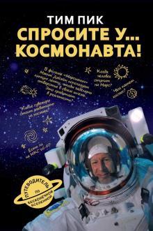 Спросите у космонавта! Тим Пик