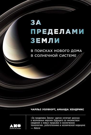 За пределами Земли. В поисках нового дома в Солнечной системе Чарльз Уолфорт, Аманда Хендрикс