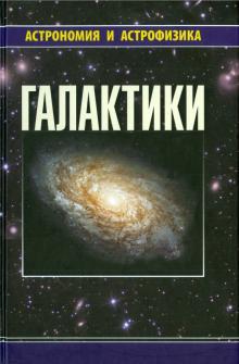 Галактики Аведисова, Сурдин, Вибе