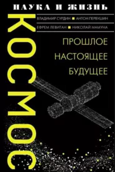 Космос. Прошлое, настоящее, будущее Сурдин В.Г., Левитан Е.П., Первушин А.И.