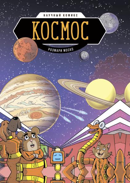 Космос. Научный комикс Розмари Моско