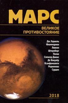 Марс. Великое противостояние Сурдин / Родионова / Ксанфомалити