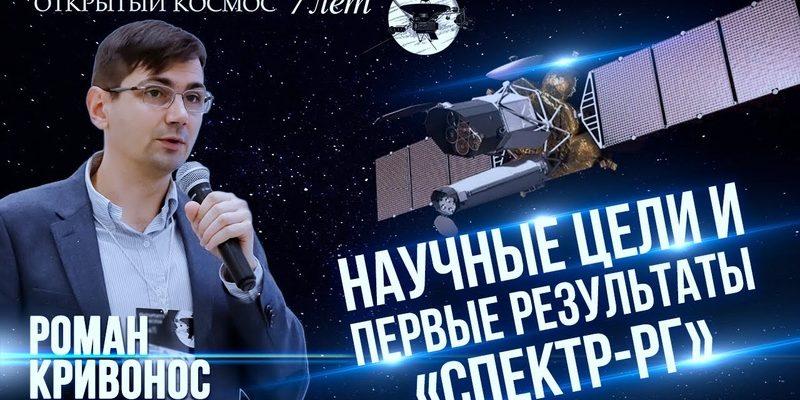 Научные цели и первые результаты космической обсерватории «Спектр-РГ». Роман Кривонос
