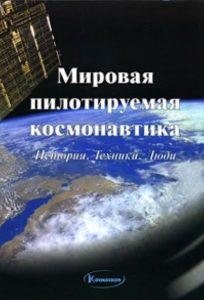 Мировая пилотируемая космонавтика. История. Техника. Люди Юрий Батурин