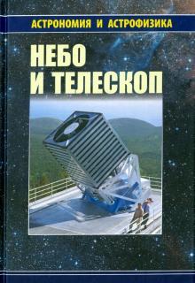 Небо и телескоп Куимов, Курт, Рудницкий