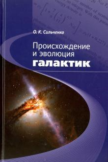 Происхождение и эволюция галактик Сильченко О.К.