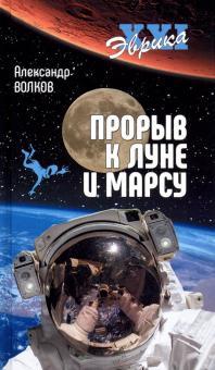 Прорыв к Луне и Марсу Александр Волков