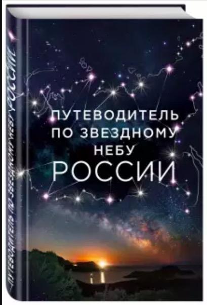 Путеводитель по звездному небу России Позднякова, Катникова