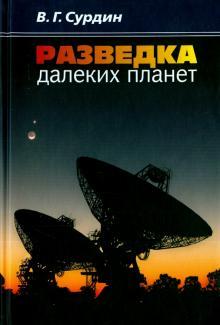 Разведка далеких планет Владимир Сурдин
