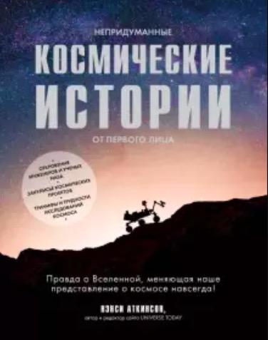 Непридуманные космические истории. Закулисье космических проектов. Нэнси Аткинсон