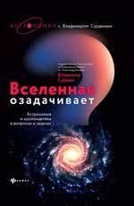 Вселенная озадачивает. Астрономия и космонавтика в вопросах и ответах Сурдин В.Г.