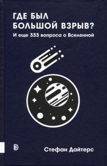 Где был Большой взрыв? И еще 333 вопроса о Вселенной Стефан Дайтерс