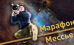 Марафон Мессье 2020. В погоне за дипскаем