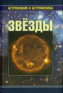 Звезды Сурдин, Архипова, Блинников