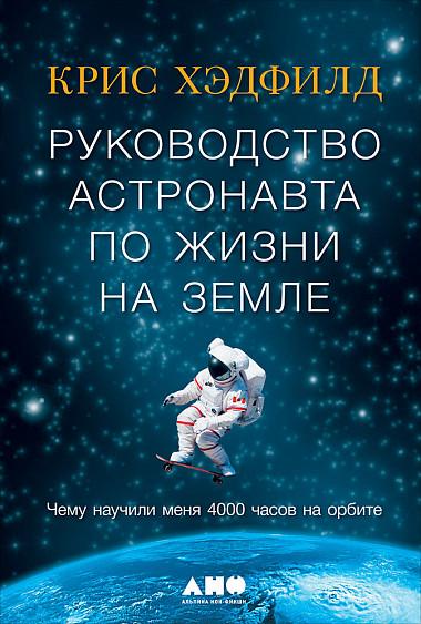 Руководство астронавта по жизни на Земле Крис Хэдфилд